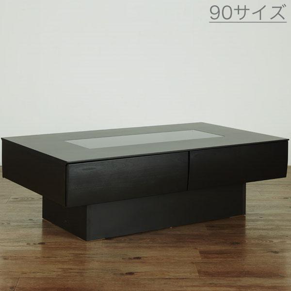 【送料無料】90 リビングテーブル (WN/AL-DA) 幅90cm/高さ37.5cm ウォールナットとアルダーダークの2色 モダンなデザインで様々なシーンにマッチするテーブル 直線的でシャープな印象のローテーブル 角型 引出し付き 完成品 レトロ/モダン/北欧/ブルックリン/上質インテリア