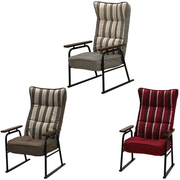 【送料無料】高座椅子 レッド/ブラウン/ベージュ 座椅子 椅子 いす リクライニング ヘッドレスト ハイバック ストライプ 幅59cm 奥行き65~103cm 高さ100cm 座面高40cm モダン/スタイリッシュ