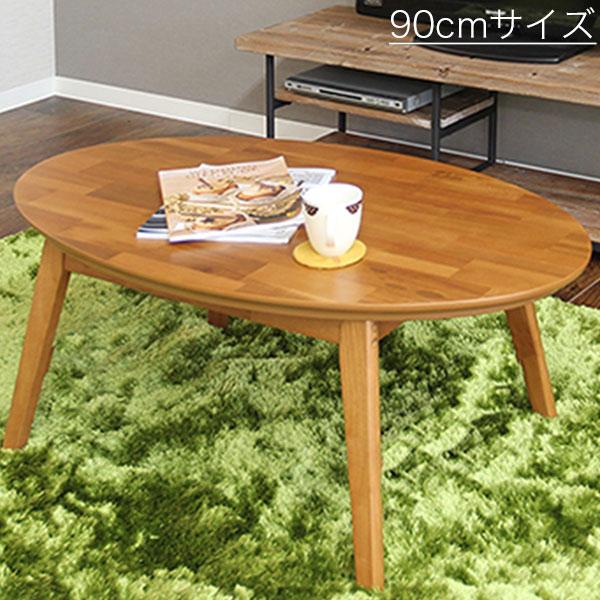 【送料無料】こたつテーブル 90×50cm 楕円形 本体 中間スイッチ カジュアルデザイン ナチュラル/北欧/モダン/シンプル/カントリー 幅90cm 奥行き50cm 高さ40cm リビングテーブル アカシア材 相思木 センターテーブル
