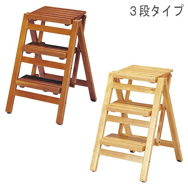 【送料無料】 折り畳み ステップ台 3段 (BR/NA) 脚立 踏み台 使わない時はコンパクトに収納可能 ちょっとした腰掛けスツールにも ブラウン ナチュラル 天然木使用 木製 ナチュラル/北欧/カントリー/レトロ/ミッドセンチュリ