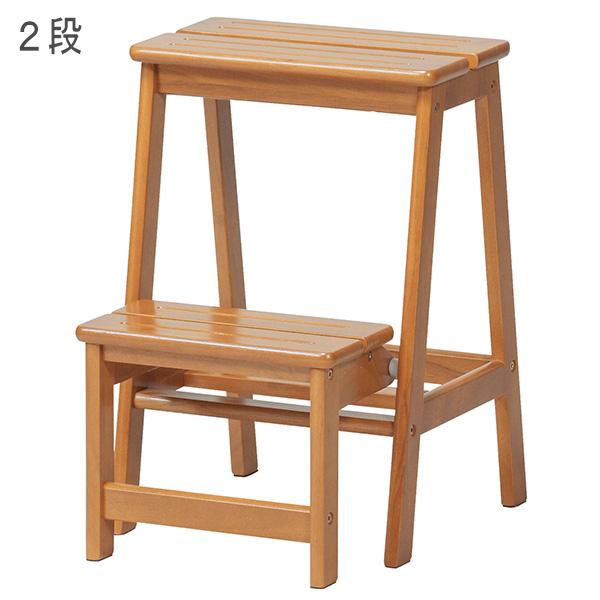 【送料無料】 ステップ台 2段 脚立 踏み台 使わない時はコンパクトに収納可能 ちょっとした腰掛けスツールにも ブラウン ナチュラル 天然木使用 木製 ナチュラル/北欧/カントリー/レトロ/ミッドセンチュリー/おしゃれ