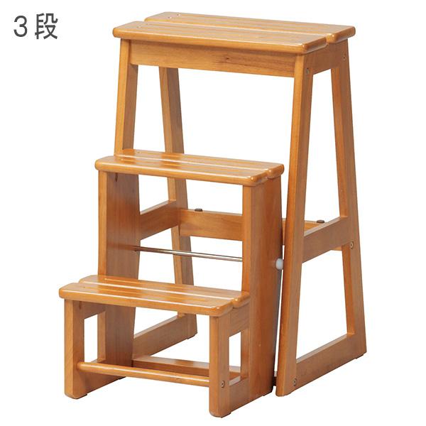 【送料無料】 ステップ台 3段 脚立 踏み台 使わない時はコンパクトに収納可能 ちょっとした腰掛けスツールにも 天然木使用 木製 北欧/カントリー/レトロ/ミッドセンチュリー/おしゃれ