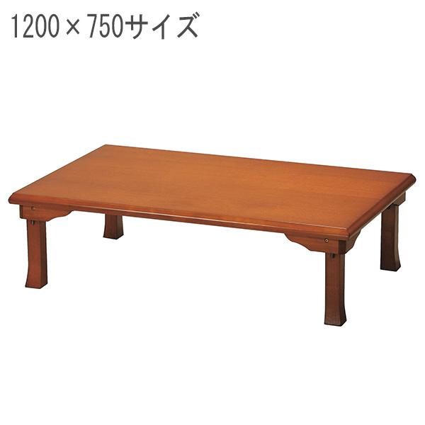 【送料無料】 座卓 折脚 1200×750 座卓テーブル 120×75cm 折れ脚 折りたたみ 折り畳み 座卓 テーブル ちゃぶ台 低い ブラウン 茶色 木製 天然木 リビングテーブル フォールディング ハニカム構造 食卓 食卓机