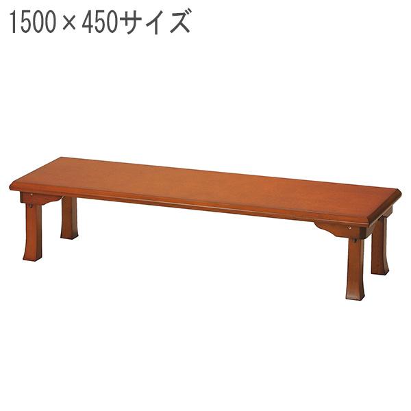 【送料無料】 座卓 折脚 1500×450 座卓テーブル 150×45cm 四角 家具調 座卓 テーブル ちゃぶ台 低い ブラウン 茶色 木製 天然木 リビングテーブル フォールディング 折れ脚 折りたたみ 折り畳み ローテーブル