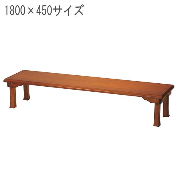 【送料無料】 座卓 折脚 1800×450 座卓テーブル 180×45cm 折れ脚 折りたたみ 茶色 木製 天然木 リビングテーブル フォールディング ハニカム構造 食卓 食卓机 折り畳み ローテーブル 長机 ロー 長方形 四角 家