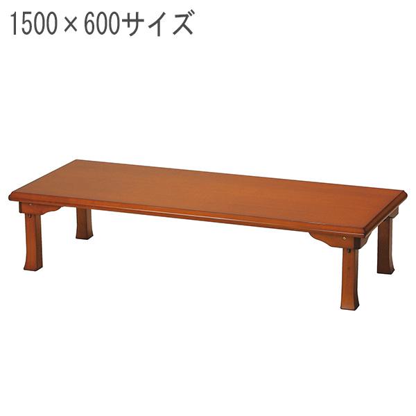 【送料無料】 座卓 折脚 1500×600 座卓テーブル 150×60cm 折れ脚 折りたたみ ちゃぶ台 低い ブラウン 茶色 木製 天然木 リビングテーブル 折り畳み ローテーブル 長机 ロー 長方形 四角 家具調 座卓 テーブル