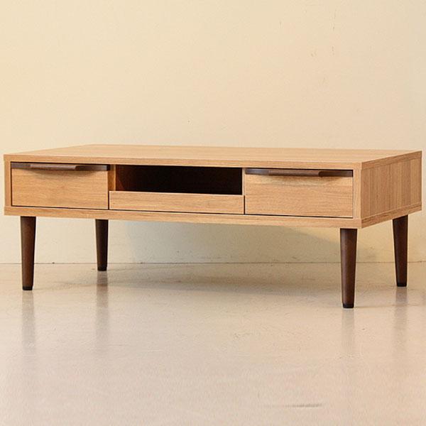 【送料無料】リビングテーブル ローテーブル センターテーブル 引き出し付き 収納付 木製 北欧/ナチュラル/シンプル/モダン