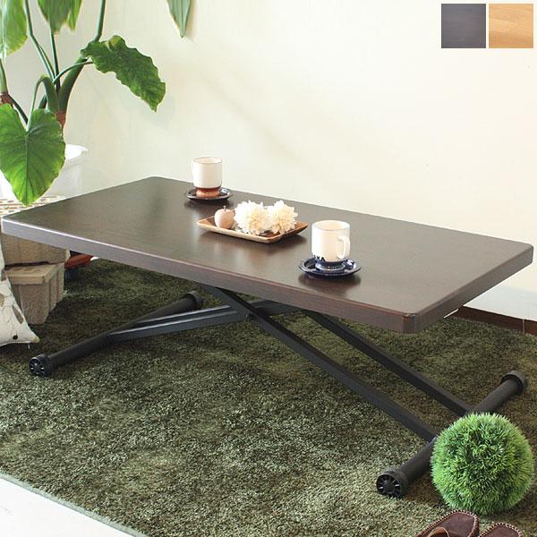 【送料無料】 アルダー天然木 昇降式テーブル