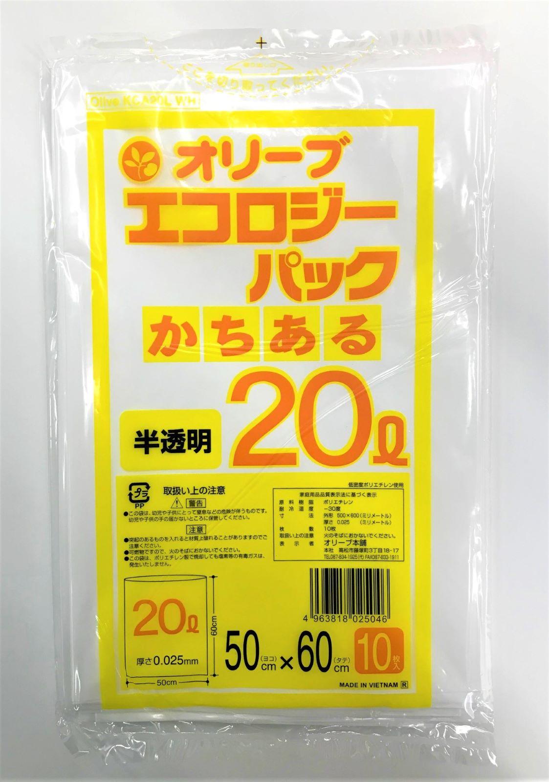 20L小さ目のダストボックスに最適です ゴミ袋 半透明 20L 1ケース 10枚入 1ケース60冊 秀逸 オリーブ エコロジーパック 『4年保証』 かちある 業務用 ごみ袋 掃除 ポリ袋 ダストボックス ゴミ レジ レジ袋 ビニール袋 ふくろ 清掃