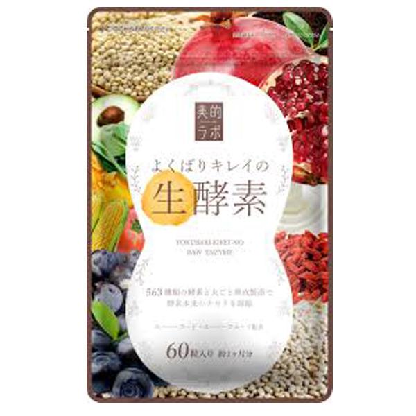 よくばりキレイの生酵素 3袋(180粒入 約90日分)美的ラボ ダイエット