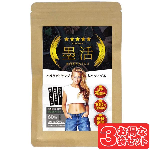 墨活BOKKATSU 3袋(180粒入3ヶ月分)ボッカツ ぼっかつ ファイブスター