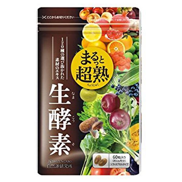 まるっと超熟生酵素 自然派研究所 4袋(240粒入 約120日分)ダイエット ヘルスアップ スーパーフルーツ