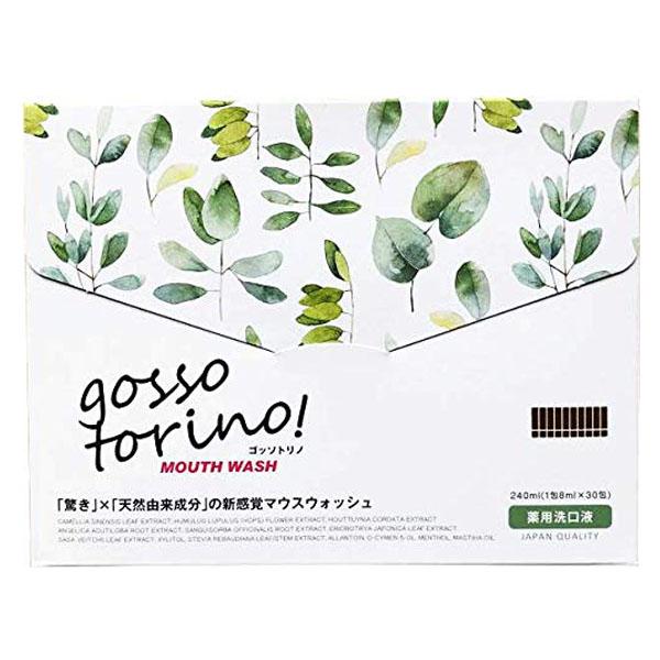 ゴッソトリノ 3箱(90包 約90日分)gossotorino マウスウォッシュ 口臭 サンクラルテ