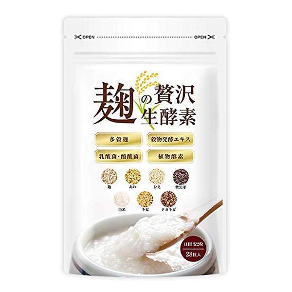 麹の贅沢生酵素 2袋(120粒入 約2ヶ月分) こうじ酵素 ダイエット 非加熱 生酵素 サプリメント