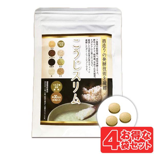 こうじスリム 4袋(240粒 約120日分)麹酵素 こうじ酵素 ダイエット サプリメント サプリ こうじ菌 麹菌
