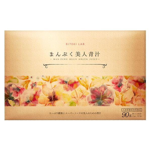 まんぷく美人青汁 約 3箱(90包 90日分)美的ラボ 約 90日分)美的ラボ, アートエム:aa33975f --- officewill.xsrv.jp