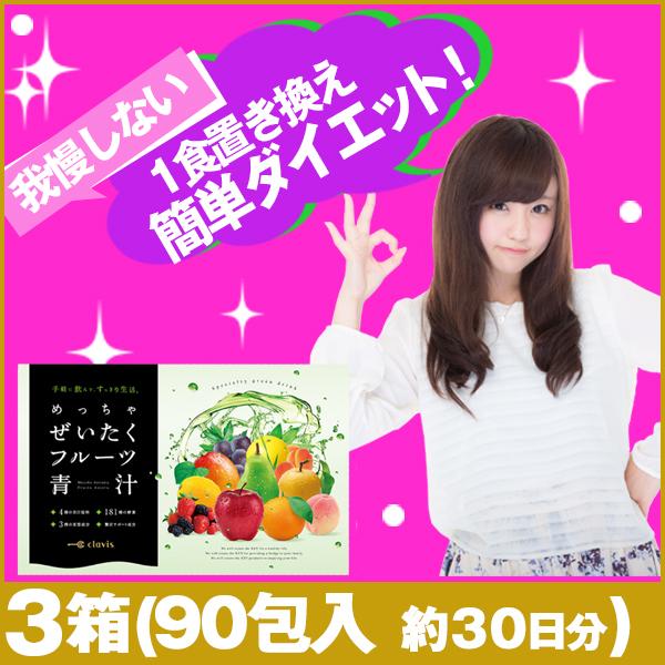 めっちゃぜいたくフルーツ青汁 3箱(90包 約90日分)