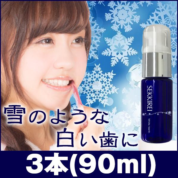 雪輝麗 3本(90ml) セッキレイ せっきれい ホワイトニング 歯磨き 虫歯 歯磨き粉