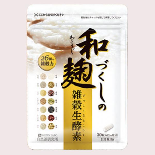 和麹づくしの雑穀生酵素 4袋(120粒入 約4ヶ月分) 自然派研究所 乳酸菌 体内フローラ 善玉菌 悪玉菌 ダイエット オリゴ糖 食物繊維