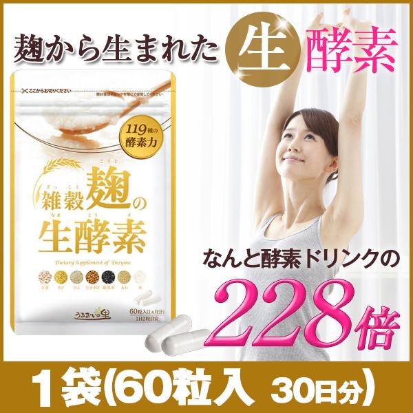 【楽天市場】雑穀麹の生酵素 1袋(60粒入 約30日分)ダイエット うるおいの里:ワンズダイレクト