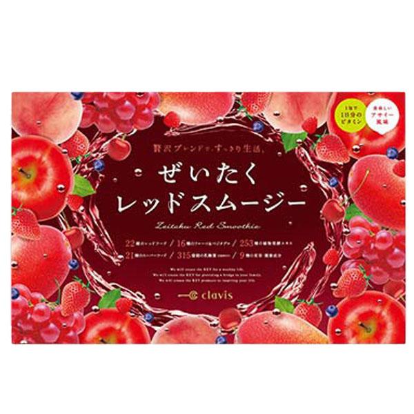 ぜいたくレッドスムージー 2箱(60包3g 約60日分)clavis クラビス クラヴィス 乳酸菌 酵素 ビタミン ダイエット 美容