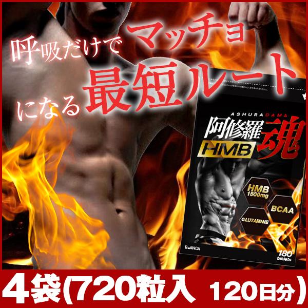 阿修羅魂HMB 4袋(720粒 約120日分)ロイシン HMB BCAA クレアチン アルギニン 筋肉 筋力 マッスルサプリ ビアンカ