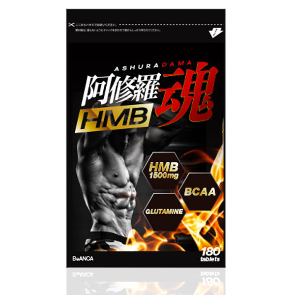 阿修羅魂HMB 3袋(540粒 約90日分)ロイシン HMB BCAA クレアチン アルギニン 筋肉 筋力 マッスルサプリ ビアンカ