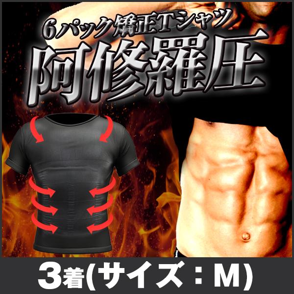 阿修羅圧 アシュラーツ Mサイズ 3着/筋肉 筋力 加圧シャツ 加圧インナー メンズ 半袖 ブラック 腹筋 6パック 筋トレ