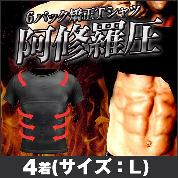 阿修羅圧 アシュラーツ Lサイズ 4着/筋肉 筋力 加圧シャツ 加圧インナー メンズ 半袖 ブラック 腹筋 6パック 筋トレ