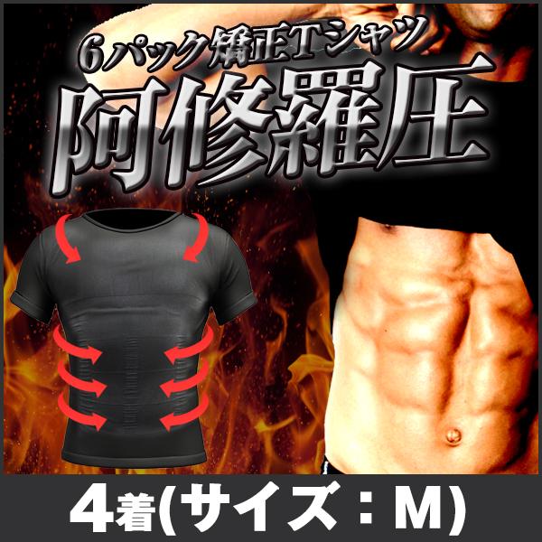 阿修羅圧 アシュラーツ Mサイズ 4着/筋肉 筋力 加圧シャツ 加圧インナー メンズ 半袖 ブラック 腹筋 6パック 筋トレ