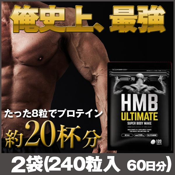 HMBアルティメイト 2袋(240粒 約60日分)HMB ロイシン クレアチン プロテイン 筋肉 筋力 マッスルサプリ 自然派研究所究所