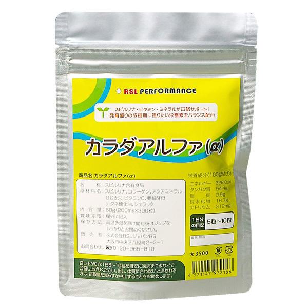 カラダアルファ 2袋(600粒 約60日分)身長サプリメント スピルリナ タンパク質 カルシウム マグネシウム