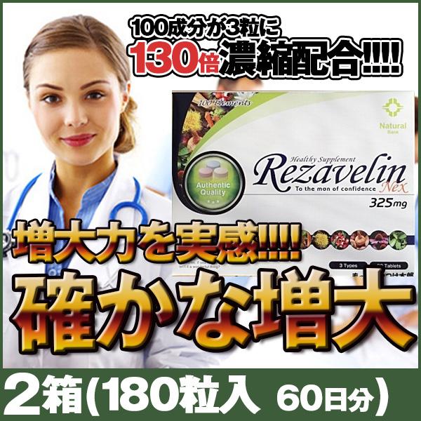 リザベリン 2箱(180粒 約60日分)男性サプリメント 活力
