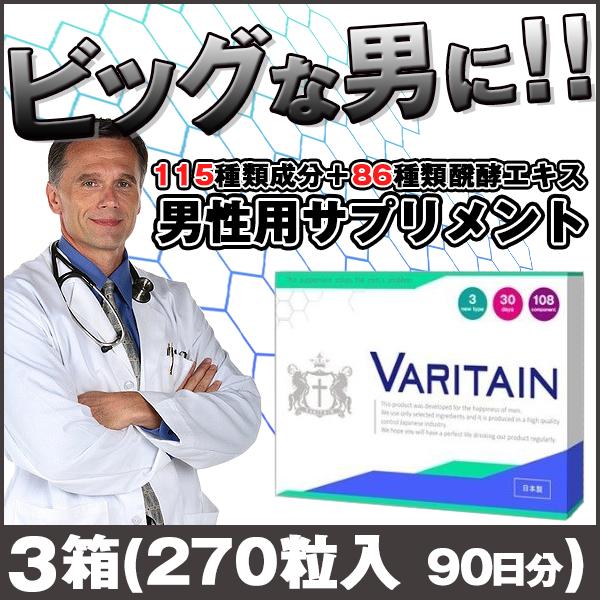 バリテイン 3箱(90粒×3タイプ) 活力 男性サプリ