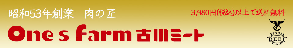 OnesFarm古川ミート:宮城県の食肉処理、加工会社が仙台牛や自家製ハムなどを直売しています。