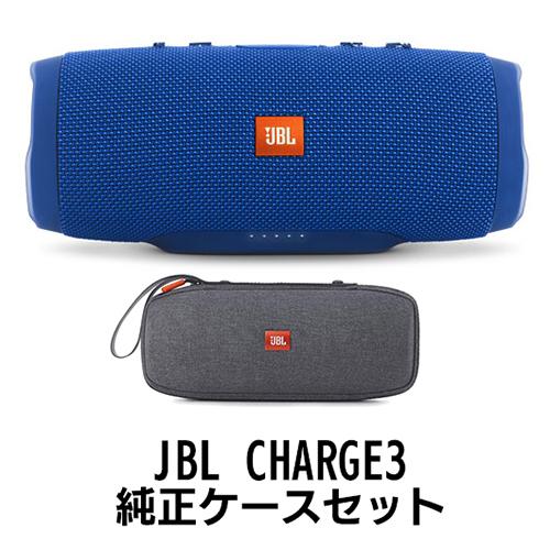 JBL JBL CHARGE3 純正ケースセット(ブルー) ポータブルBluetoothスピーカー