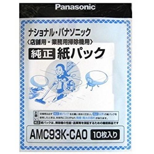 在庫あり 14時までの注文で当日出荷可能 パナソニック 激安通販販売 Panasonic AMC-93K-CA0 交換用 AMC93KCA0 紙パック テレビで話題 10枚入