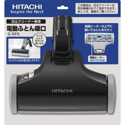 日立 HITACHI G-DF6 電動ふとん吸口 日立クリーナー専用 GDF6