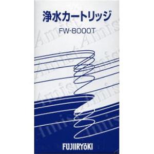 フジ医療器 FW-8000T トレビ・カートリッジ FW8000T