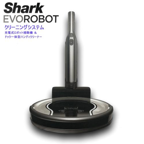 シャークニンジャ RV720-NWVJ EVOROBOT S72 クリーニングシステム ロボット掃除機&ハンディークリーナー