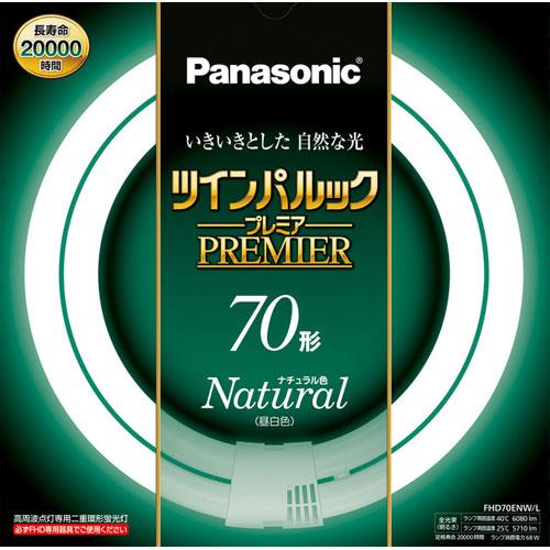 在庫あり 14時までの注文で当日出荷可能 パナソニック 信頼 FHD70ENWL 豪華な 70形 ツインパルックプレミア ナチュラル色