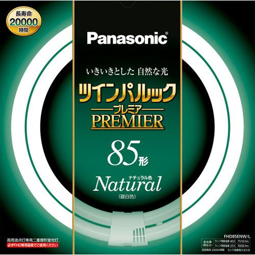 【在庫あり】14時までの注文で当日出荷可能! パナソニック FHD85ENWL ツインパルックプレミア 85形 ナチュラル色