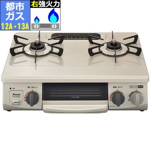 【長期保証付】リンナイ RTE340BER(都市ガス 12A・13A用) ガステーブル 右強火力