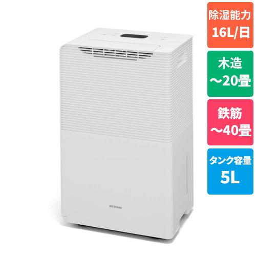 アイリスオーヤマ KDCP-J16H-W(ホワイト) コンプレッサー式空気清浄機能付除湿機 木造20畳/鉄筋40畳