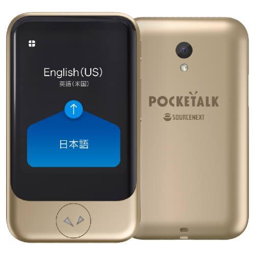 正規品送料無料 在庫あり 14時までの注文で当日出荷可能 長期保証付 ソースネクスト POCKETALK ゴールド 出荷 S PTSGG ポケトークS グローバル通信2年