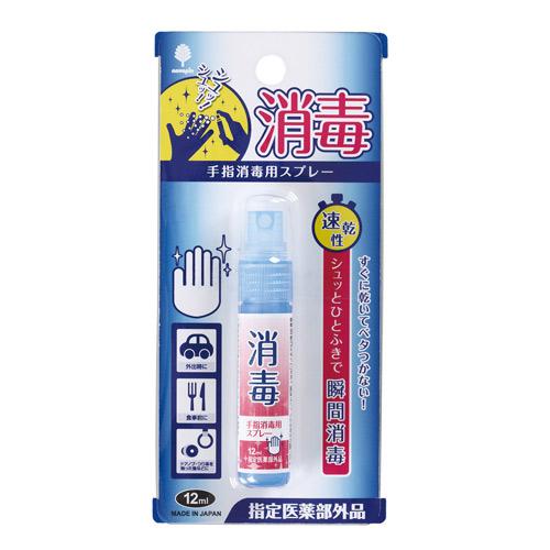 すぐに乾いてべたつかない! シュッとひとふきで瞬間消毒! スプレー 抗菌 除菌グッズ ダイエット 健康 衛生用品 介護 衛生 手指消毒スプレー