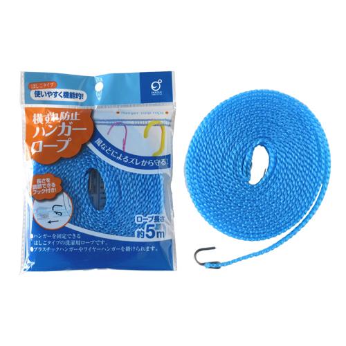 風などによる横ズレや落下から洗濯物を守る! 横ずれ防止 ハンガーロープ