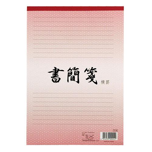 便箋 ノート 紙製品 文房具 事務用品 雑貨 文具 伝票 レター用品 B5書翰箋ヨコ罫(70枚)