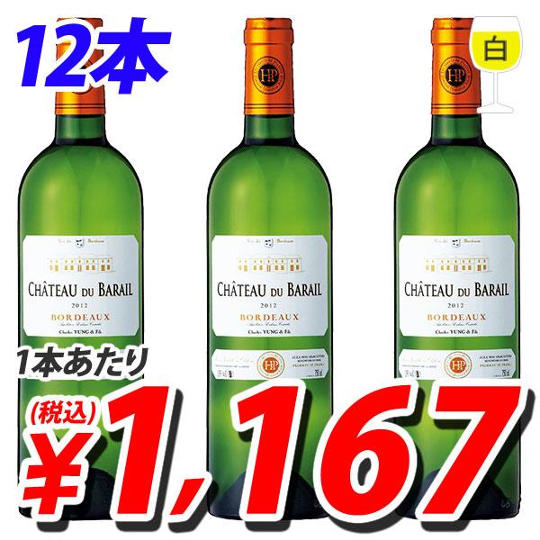 【取寄品】シャトー元詰 シャトー・デュ・バレイユ 白 750ml×12本化学物質の使用を極力抑えた農法で生み出す白ワイン【送料無料(一部地域除く)】