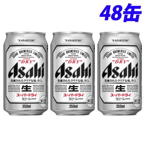 アサヒ スーパードライ 350ml×48缶 【送料無料(一部地域除く)】